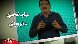 Haitham El Shawly - Dayer Waraki    هيثم الشاولى - داير وراكى