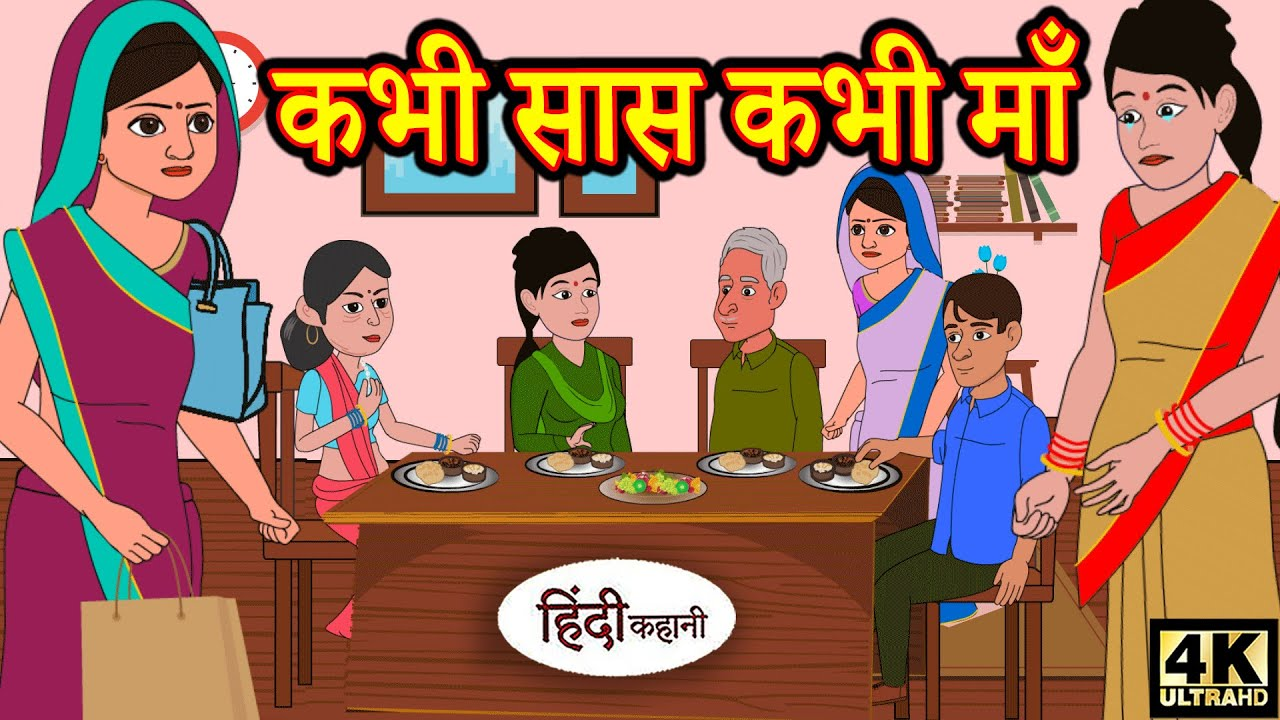 kahani कभी सास कभी माँ - Story in Hindi | Hindi Story | Moral Stories | Bedtime Stories | Kahaniya