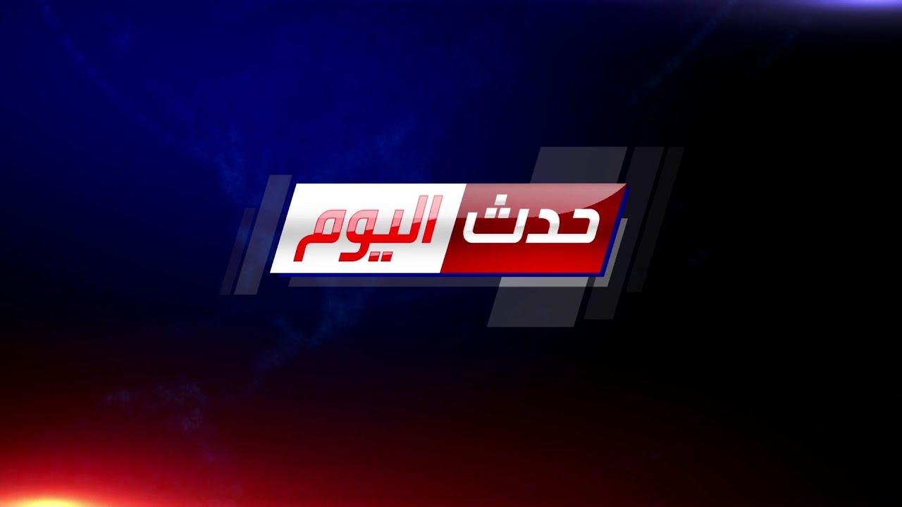 صورة فيديو : حدث اليوم | الكاظمي يطرد الميليشيات خارج مطار بغداد.. وطن بالسكين في باريس