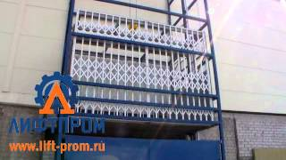 Шахтный грузовой подъемник ЛИФТПРОМ(Грузовой подъемник в металлокаркасной шахте на складе производства ООО