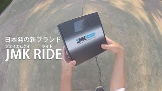 新発売!日本発のフリースケートブランド JMK RIDE
