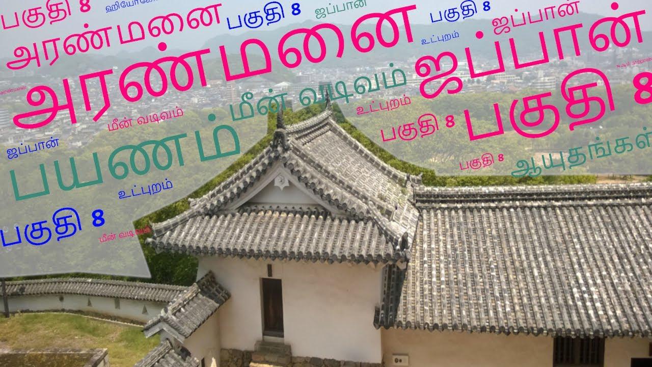 ஹிமேஜி அரண்மனை * ஜப்பான் சுற்றுலா பயணம் * பகுதி 8 *  தமிழ்/Tamil * பேச்சில்லா காணொளி