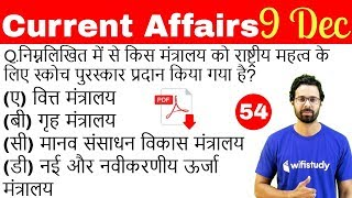 5:00 AM - Current Affairs Questions 9 Dec 2018 | UPSC, SSC, RBI, SBI, IBPS, Railway, KVS, Police