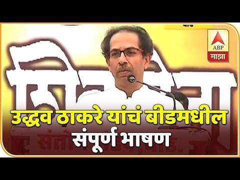 Uddhav Thackeray Speech   उद्धव ठाकरे यांचं बीडमधील संपूर्ण भाषण   UNCUT   एबीपी माझा