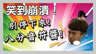【堯の實況】笑到崩潰的遊戲........別停下!八分音符醬 休むな!8分音符ちゃん♪(Taiwan)