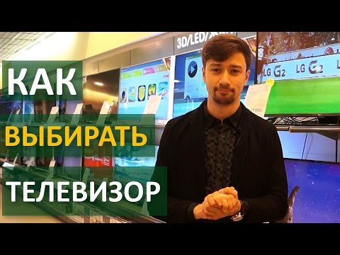 видео: Как выбрать телевизор | technocontrol