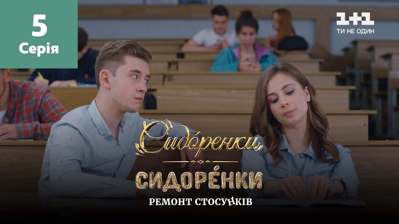 СидОренки-СидорЕнки 2 сезон 5 серия