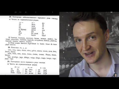 Системный курс французского произношения. Урок 4