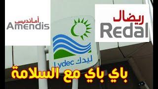 الحكومة المغربية تريد طرد شركات ريضال و ليدك و امانديس و تعوضهم بشركات مغربية