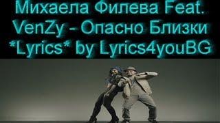 Михаела Филева Feat. VenZy - Опасно Близки *Lyrics*