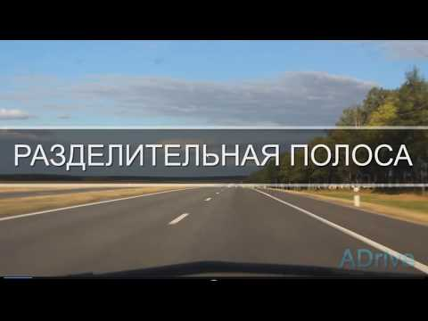 Конспект ПДД ADrive 2019
