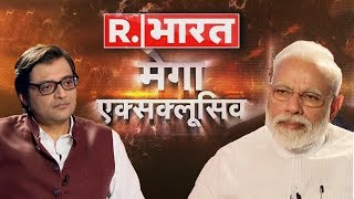 Watch Prime Minister Narendra Modi&#39s Exclusive Interview Only On Republic Bharat #ModiS ...