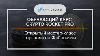"""Обучающий курс CryptoRocket PRO: """"Мастер-класс Фибоначчи"""" 🚀"""