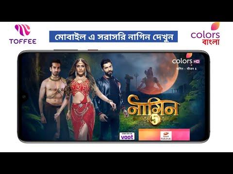 naagin-5-(bengali)-|-নাগিন-5-live-colors-bangla-tv