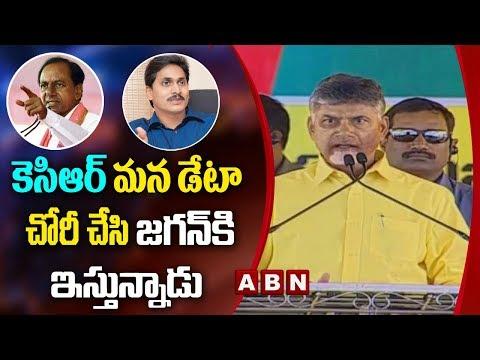 CM Chandrababu Naidu Speech at Public Meeting In Vizag | Part 2 | ABN Telugu