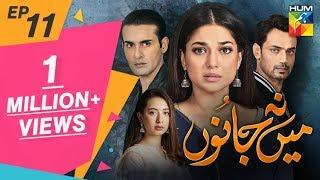 Mein Na Janoo Episode #11 HUM TV Drama 1 October 2019