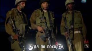 Армия обороны - Орлы Полевой Разведки части 3из3