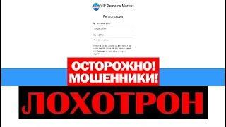 VIP Domains Market Покупка несуществующих доменов! Развод на деньги! Обман и Развод! Честный отзыв