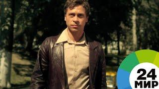 «Обратная сторона Луны»: приключения полицейского Соловьева в СССР - МИР 24