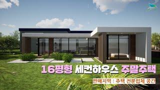 [신바람 오늘의 매물]16평형 세컨하우스 주말주택 매매