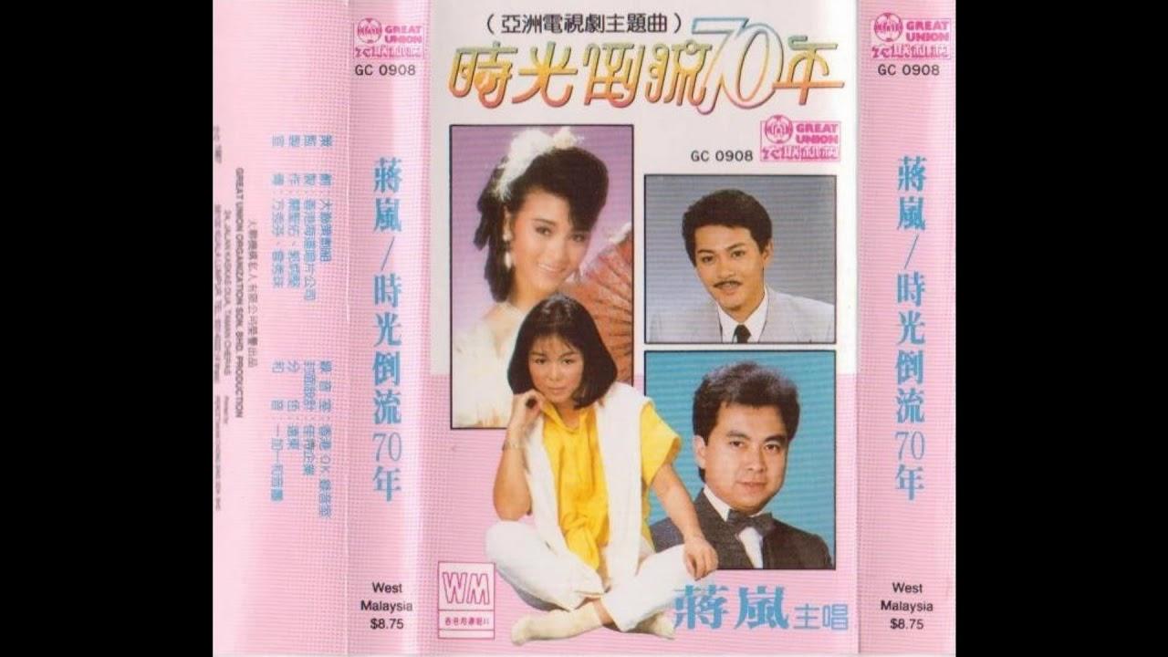 【未CD化】蔣嵐 - 時光倒流70年 (ATV電視劇《時光倒流70年》主題曲) (1986) - YouTube