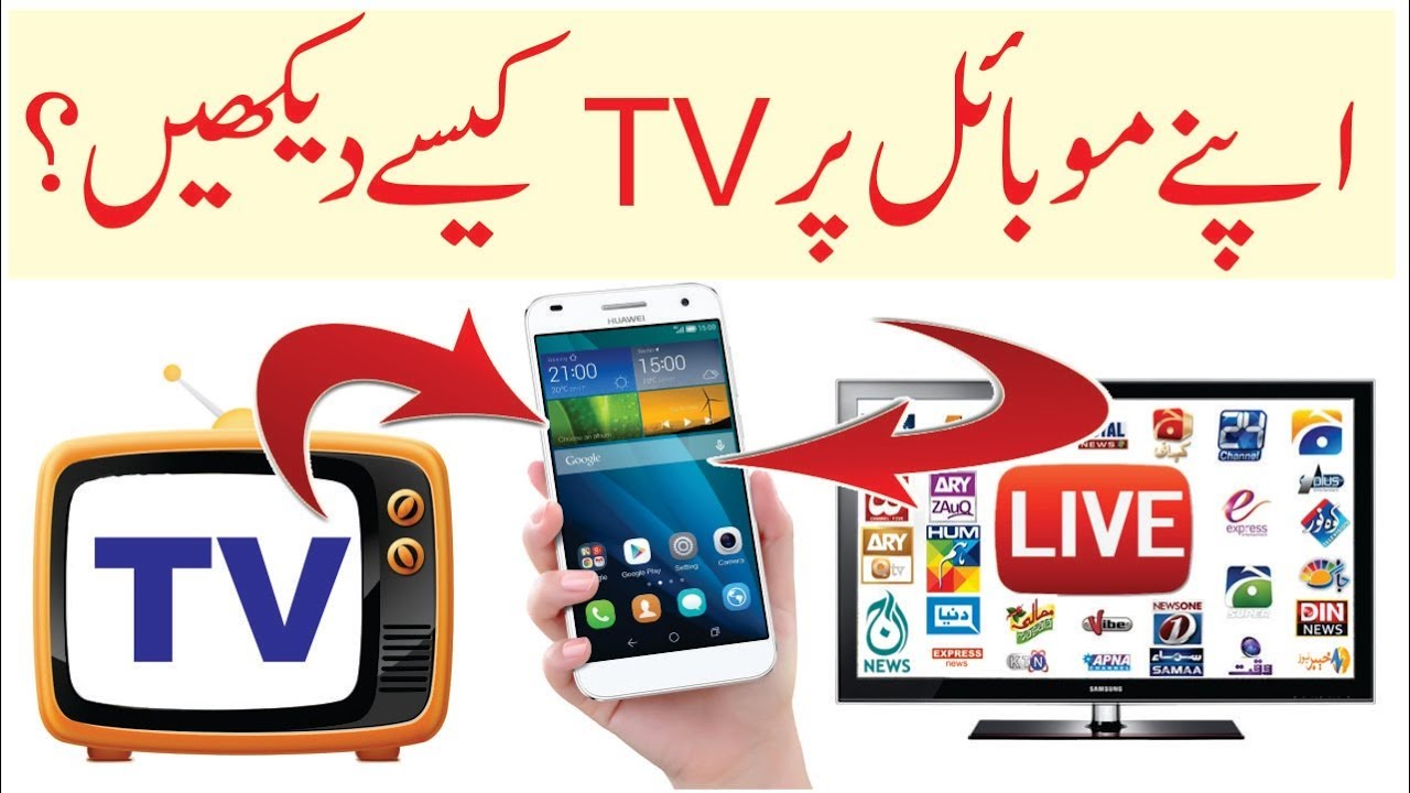 How To Watch Live TV Channels on Android Mobile Phone ?