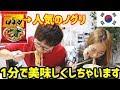 【韓国料理レシピ】韓国で辛ラーメン並みに人気あるラーメン「ノグリ」の激ウマ作り方【モッパン】|韓国語勉強にもなる