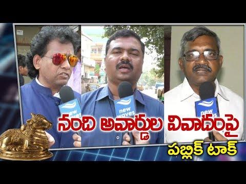 Public Opinion On Nandi Awards Issue   AP Govt   #NandiAwards   New Waves