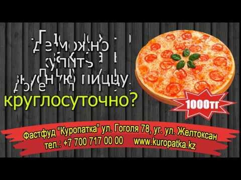 Где можно купить суши или пиццу кругосуточно в Алматы? А где можно заказать с доставкой?из YouTube · С высокой четкостью · Длительность: 11 с  · Просмотры: более 21.000 · отправлено: 01.03.2016 · кем отправлено: 0110andrey