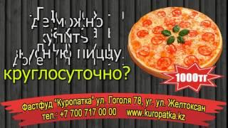 видео пицца в алматы с доставкой