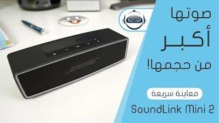 معاينة سريعة لسماعة بوز المتنقلة - Bose SoundLink Mini 2