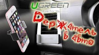 UGREEN Держатель для смартфона в авто(, 2016-11-14T10:02:22.000Z)