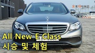 올뉴 벤츠 E클래스 간단시승 및 체험 ( 2017 Mercedes Benz E class test drive)
