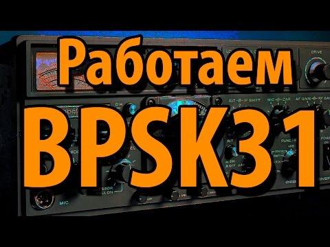 BPSK31  Что это и как работать