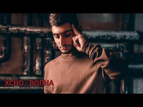 XCHO - Волна | Премьера 2019