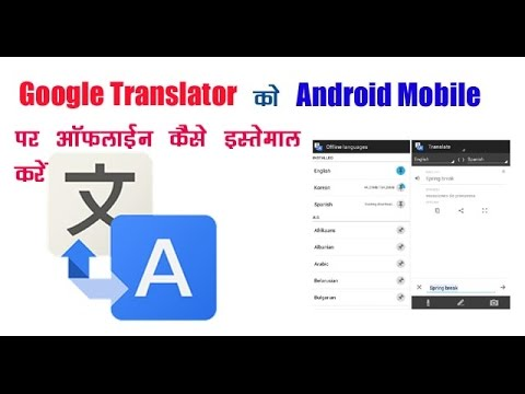 How To Use Offline Google Translator On Any Android Device