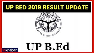 UP B.Ed JEE 2019 result; UP B.Ed Entrance Exam Result 2019 to be check at upbed2019.in, mhpru.ac.in