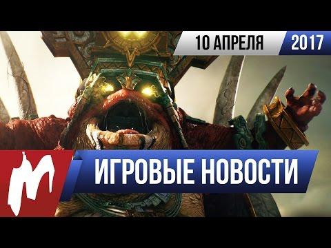 Игромания! Игровые новости, 10 апреля (Xbox Scorpio, Ca...