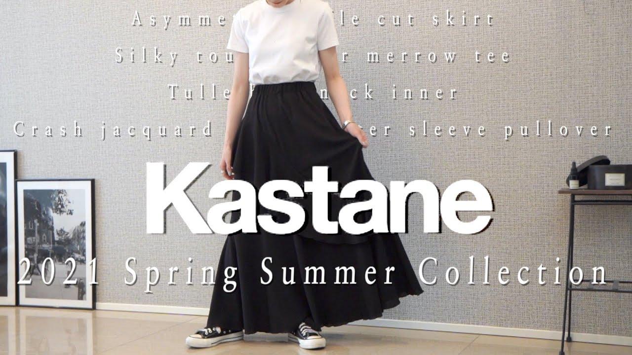 【Kastane】普通じゃないから可愛い…!カスタネ購入品4点!春夏に大活躍!