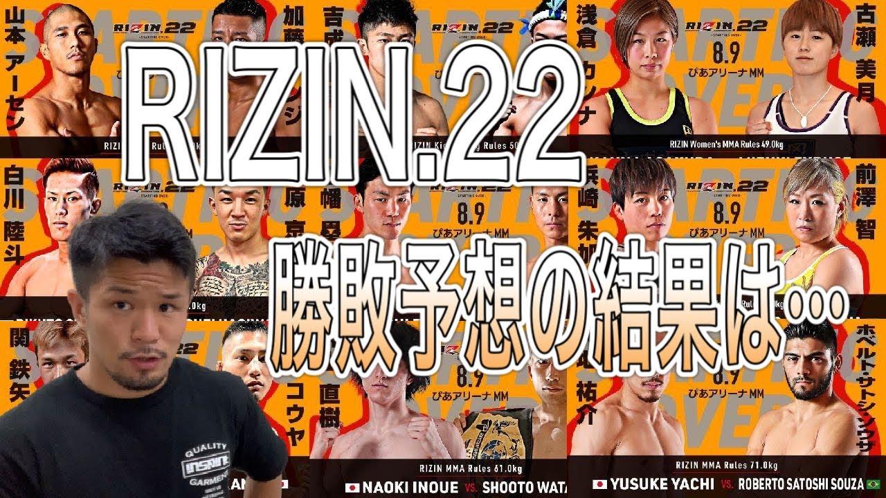 RIZIN.22勝敗予想は‥試合内容の解説と感想付き。