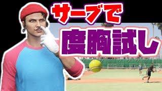 【GTA5】テニスサーブを真正面から受ける度胸試し(主観モード)