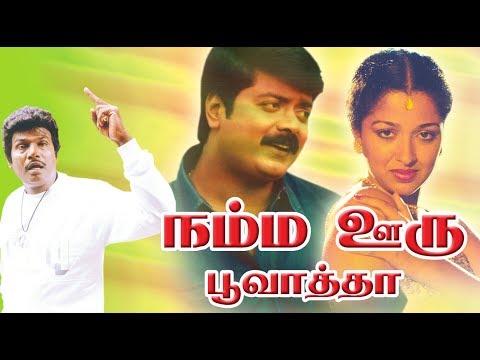 Namma Ooru Poovatha | Murali,Gautami,Goundamani | Superhit Tamil Movie HD