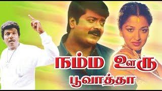 namma ooru poovatha muraligautamigoundamani superhit tamil movie hd