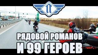 Рядовой Романов и 99 героев