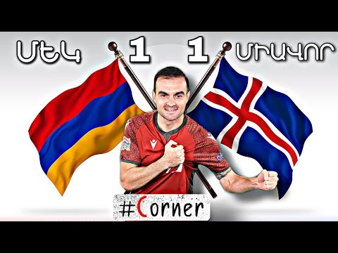 #Corner. Կամոյի գոլը հաղթական չէր / Իսլանդիա - Հայաստան՝ 1:1 / Iceland - Armenia - 1:1