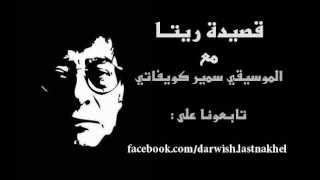 شتاء ريتا الطويل  | محمود درويش
