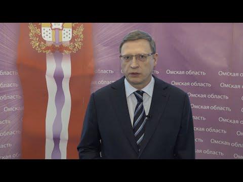 Обращение Губернатора Омской области А.Л.Буркова