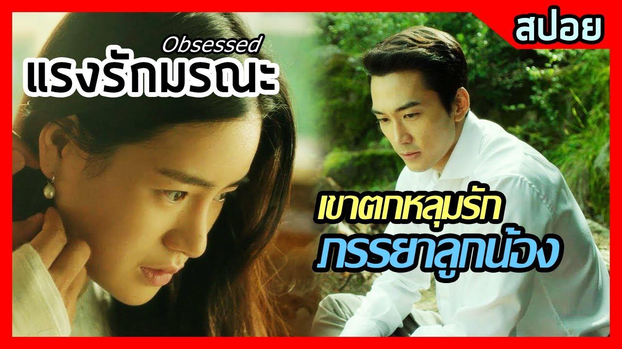 Photo of obsessed ภาพยนตร์เรท 18+ ของซงซึงฮอน – เมื่อเขาตกหลุมรักภรรยาของลูกน้อง [สปอยหนังเกาหลี] Obsessed 2014