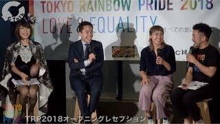 東京レインボープライド2018オープ二ングレセプションは渋谷のホテルを...