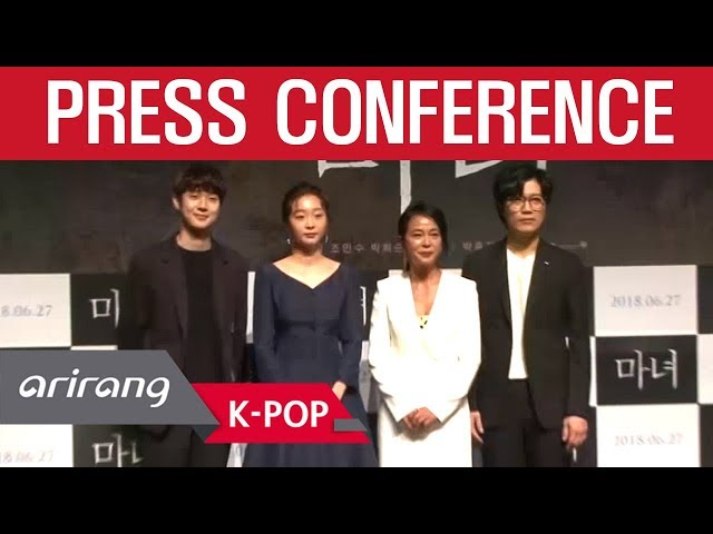[Showbiz Korea] It's the new mystery action thriller movie! 'The Witch(마녀)' press conference